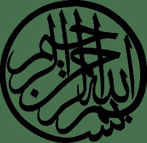 Bismillâh, ar- rahmâm, ar- ramîn... Au nom de Dieu, très clément, très miséricordieux ( au mot à mot, tout pardonnant, très pardonnant....).